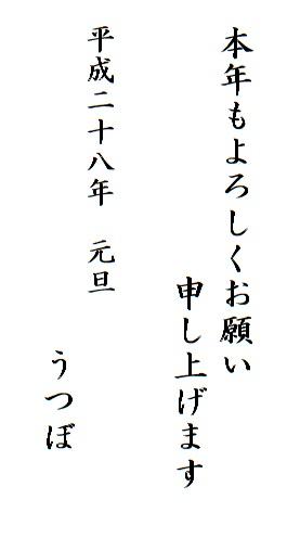 あけおめ5.jpg
