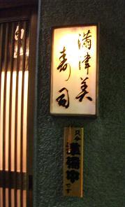 満津美寿司 001.jpg