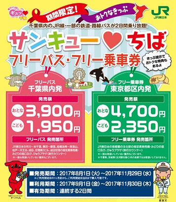 thankyouchibap1-2.jpg