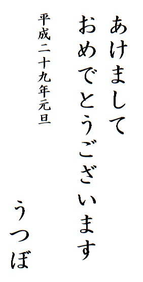 あけおめ①.jpg