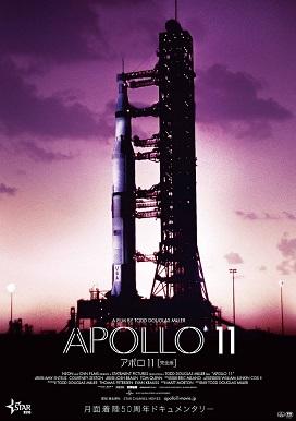 アポロ11.jpg