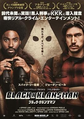 ブラッククランズマン.jpg