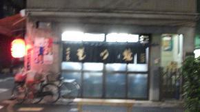 下町ハシゴザケ 003.jpg
