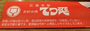 広島31 (1).JPG