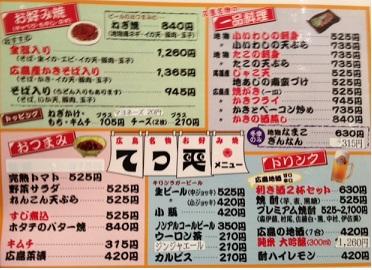 広島31 (3).JPG