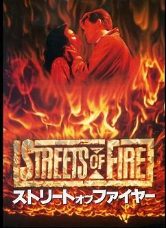 STREETof fire.jpg